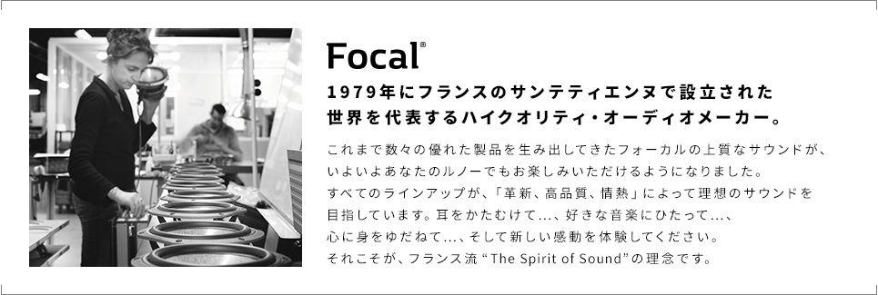 Focal(R) 1979年にフランスのサンテティエンヌで設立された世界を代表するハイクオリティ・オーディオメーカー。