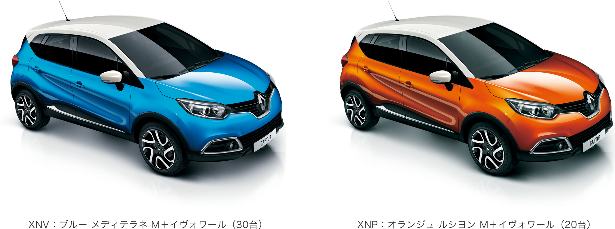 XNV:ブルー メディテラネ M+イヴォワール(30台) XNP:オランジュ ルシヨン M+イヴォワール(20台)