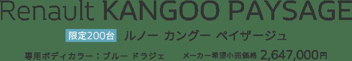 Renault KANGOO PAYSAGE ルノー カングー ペイザージュ 限定200台 専用ボディカラー:ブルー ドラジェ メーカー希望小売価格 2,647,000円
