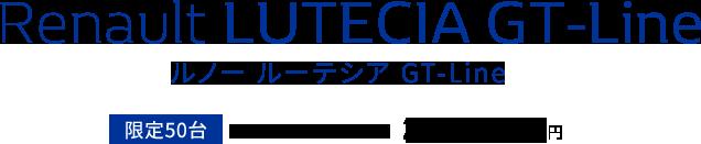 Renault LUTECIA GT-Line ルノー ルーテシア GT-Line メーカー希望小売価格 2,440,000円