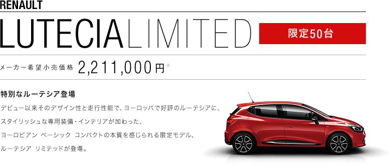 LUTECIA LIMITED 限定50台 メーカー希望小売価格 2,211,000円