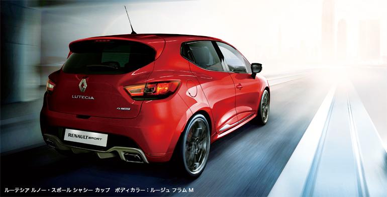 http://www.renault.jp/car_lineup/lutecia_rs/img/ph03.png