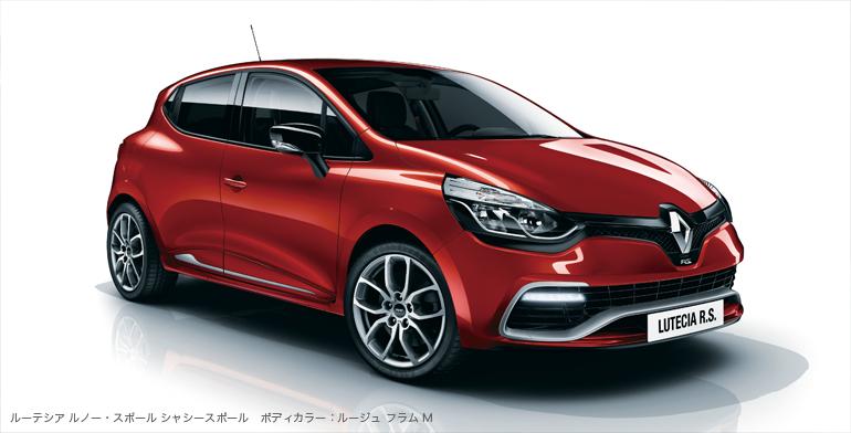 http://www.renault.jp/car_lineup/lutecia_rs/img/ph04.png