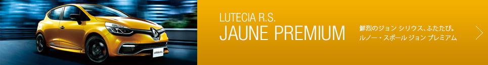 LUTECIA R.S. JAUNE PREMIUM 鮮烈のジョン シリウス、ふたたび。ルノー・スポール ジョン プレミアム