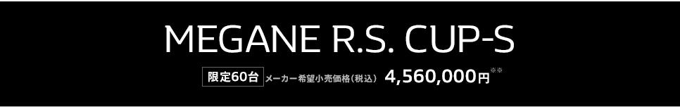 MEGANE R.S. CUP-S 限定60台 メーカー希望小売価格 4,560,000円