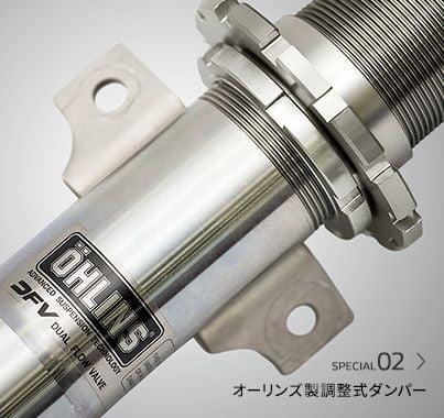 SPECIAL 02 オーリンズ製調整式ダンパー