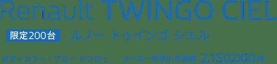 Renault TWINGO CIEL ルノー トゥインゴ シエル 限定200台 ボディカラー:ブルー ドラジェ メーカー希望小売価格 2,150,000円