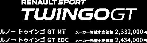 Renault TWINGO GT ルノー トゥインゴ GT 2017年10月19日(木)発売 RR、ターボ・MT。比類なきコンパクト。