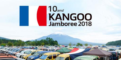 10ans! Renault KANGOO JAMBOREE 2018