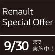 Renault Special Offer