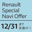 Renault Special Navi Offer