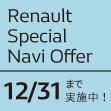 Renault Special Navi Offer