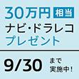 30万円相当ナビ・ドラレコプレゼント