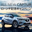 ALL NEW Renault CAPTUR ローンチ記念キャンペーン